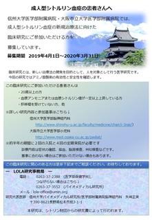 被験者募集ポスター  改訂 信州大学.jpg